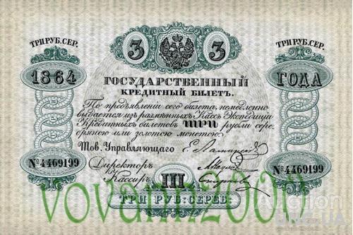 3 рубля 1864 год