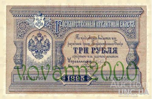 3 рубля 1895 год