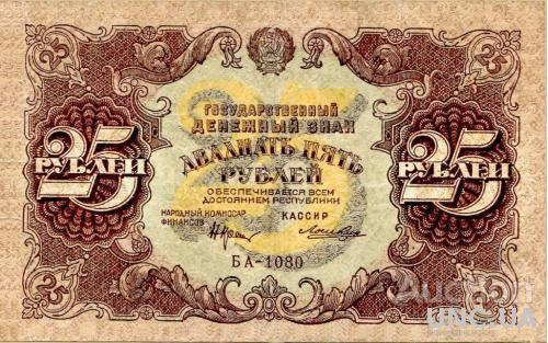 5 - 25 - 50 рублей  1922 год