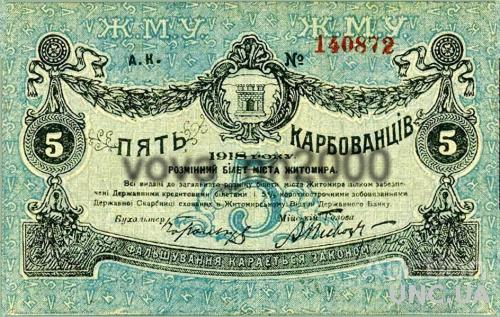 5 карбованців  1918 год Житомир