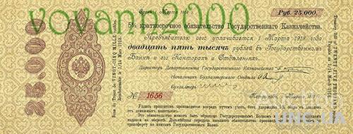 5%  краткосрочное обязательство государственного казначейства 25000 рублей  1917 год