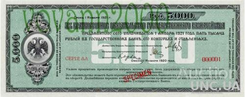 5%  краткосрочное обязательство государственного казначейства 5000 рублей  1920 год сибирь