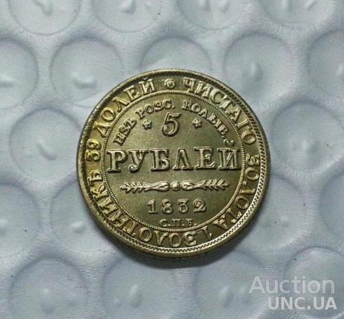 5 рублей 1832 год . из розсыпей Колывановых