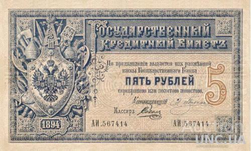 5 рублей 1887 год
