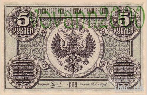 5 рублей 1919 год  зауралье