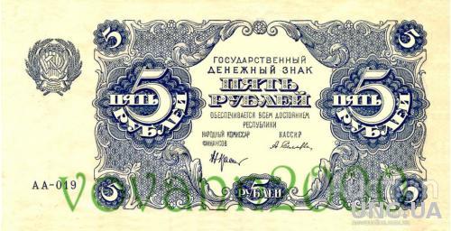5 рублей 1922 год