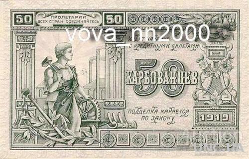 50 карбованців  1919 год УССР