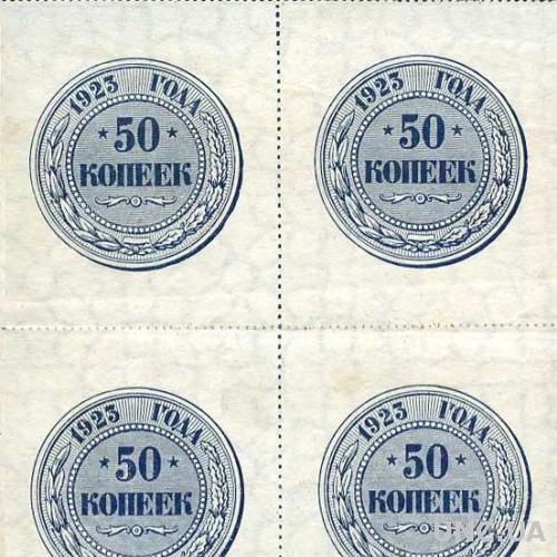 50  копеек  1923 год