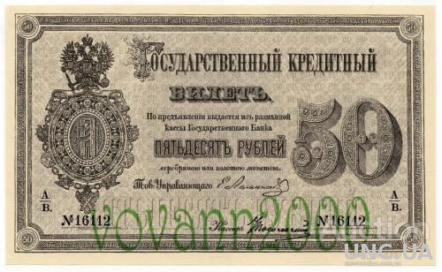 50 рублей 1866 год