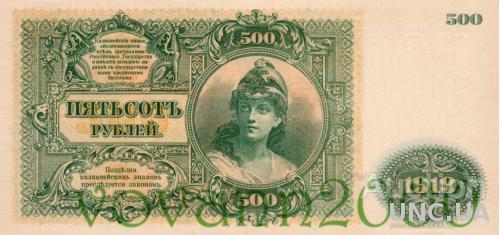 500 рублей 1919 год  Юг России
