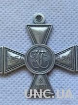 крест Св Георгия  2 степени