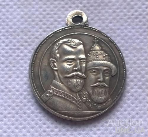 медаль 300 лет дома Романовых