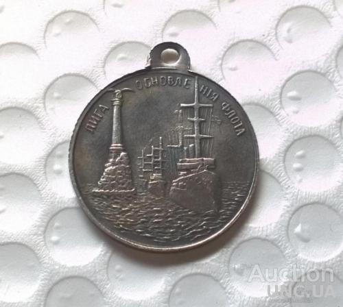 медаль Николай 2