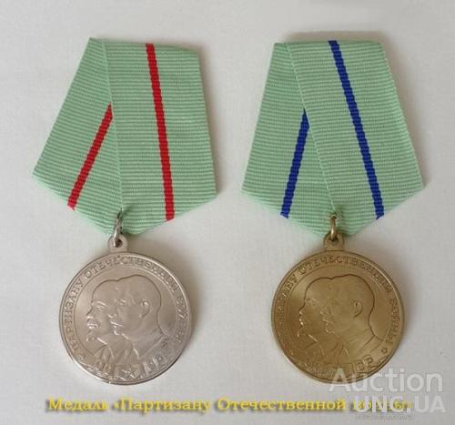 Медаль «Партизану Отечественной войны» 1 и 2 степень