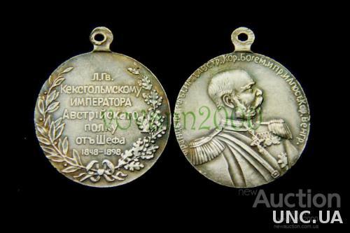 Медаль_«В_память_50-летия_шефства_Императора_Франца-Иосифа_в_лейб-гвардии_Кексгольмском_полку»