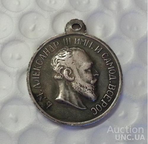 медаль за храбрость Александр 3