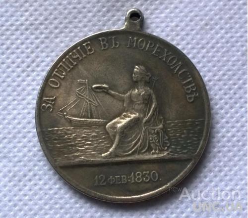 медаль за отличие в мореходстве 1830 год  Алексанрд 2