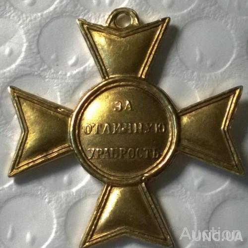 медаль за отличную  храбрость при взятии Базарджика