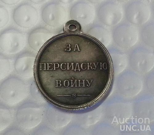 Медаль «За персидскую  войну 1826-1828 год