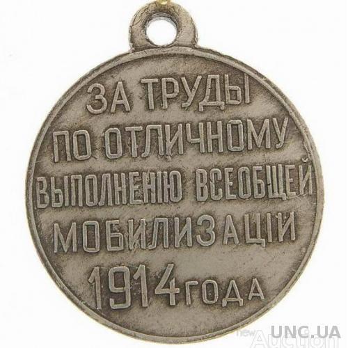 медаль за труды по мобилизации 1914 год
