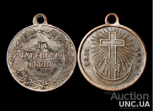 медаль за турецкую войну 1828-1829