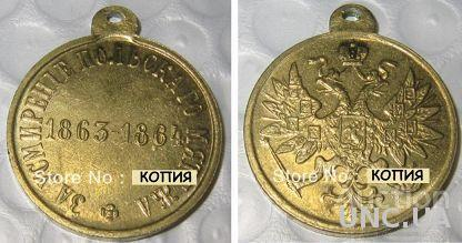 медаль За усмирение Польского метежа