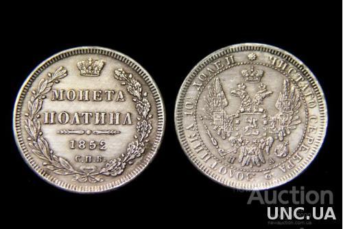монета полтина 1852 год