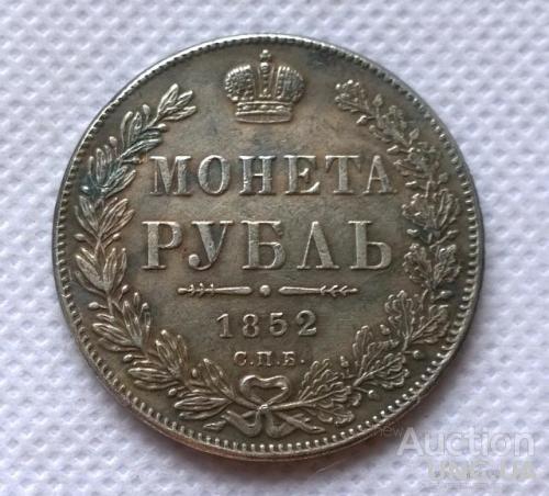 монета рубль 1852 год Николай 1