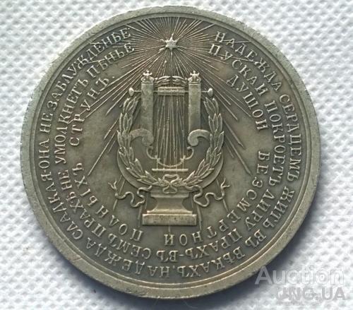 настольная  медаль в память В.А.Жуковского.