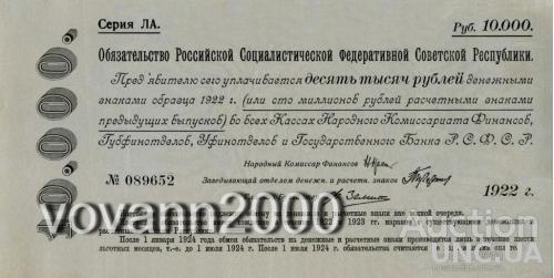 Обязательство 10 000 рублей 1922 год
