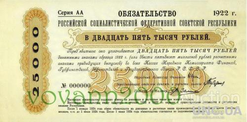 обязательство 5000 , 25000 рублей 1922 год