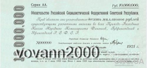обязательство РСФСР  10 000 000 рублей  1921 год
