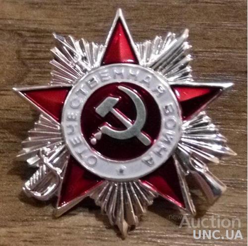 орден Отечественной войны уменшенная копия