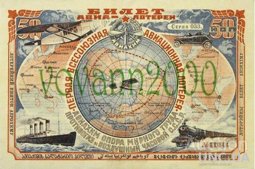 первая всесоюзная авиационная лотерея 1926 год