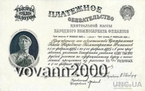 платежное обязательство 1000 рублей 1923 год