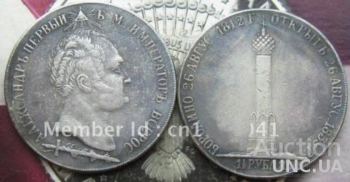 полтора рубля   1839 год Бородино