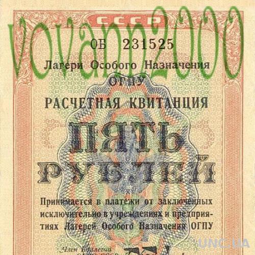 Расчетная квитанция лагерей особого назначения ОГПУ  5 рублей 1929 год