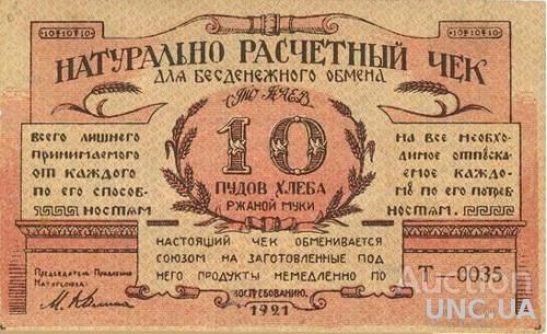 расчетный чек 10 пудов хлеба 1921 год