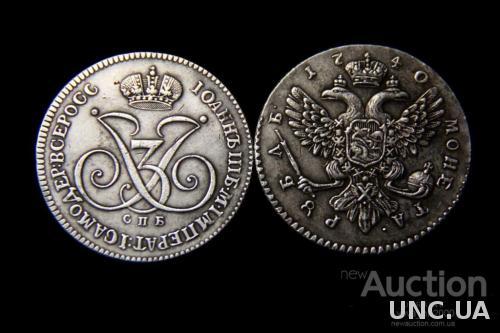 рубль 1740 год Пробний
