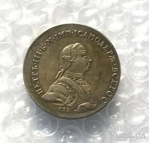 рубль 1762 год  Петр 3