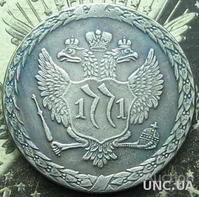 рубль  1771 год  Пугачевский