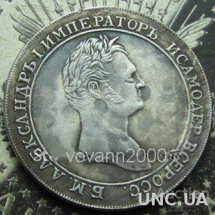 рубль 1807 год тип 2