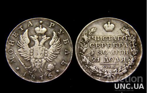 рубль 1816 год
