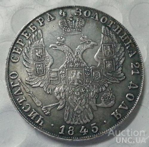 рубль 1845 год  Николай 1  пробный