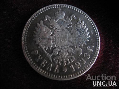 рубль 1913 год Николай 2