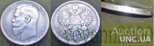 рубль 1915 год Николай 2