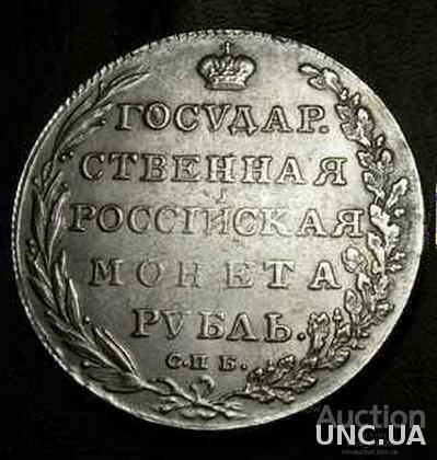 рубль   Александр 1