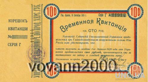 временная квитанция 100 рублей  1919 год