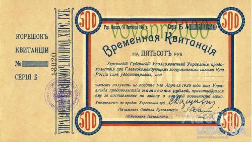 временная квитанция 500 рублей  1919 год