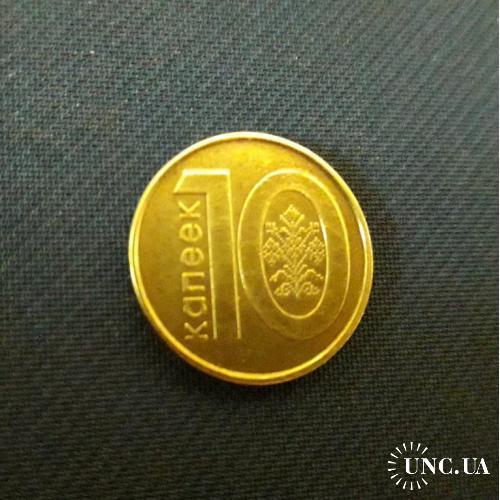 Беларусь 10 копеек 2009 год   2.8g, ø 17.7mm В Коллекцию!! Отличный Сохран!!!